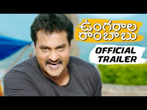 Ungarala-Rambabu-Official-Theatrical-Trailer