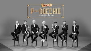 ZERO 9 - 'PINOCCHIO' MV (Acoustic version) Official