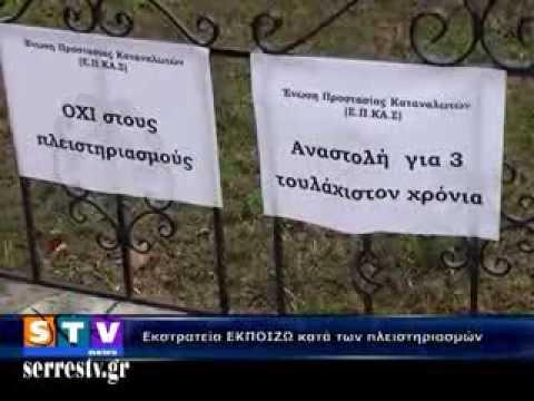 Εκστρατεία ΕΚΠΟΙΖΩ κατά των πλειστηριασμών