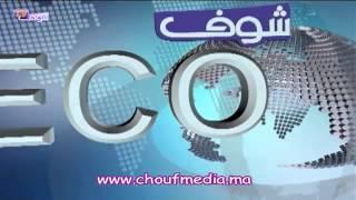شوف إيكو04-02-2013   إيكو بالعربية