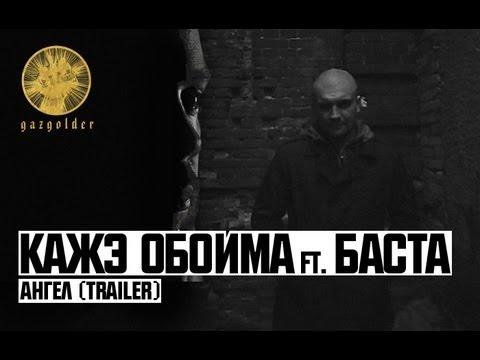 Смотреть клип Баста ft. Кажэ Обойма - Ангел
