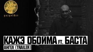 Баста ft. Кажэ Обойма - Ангел