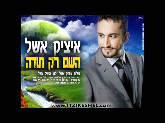 איציק אשל - השם רק תודה  Itzik Eshel - God Only Thanks