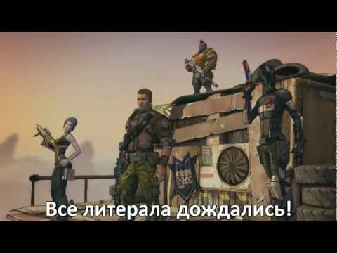 [RUSSIAN LITERAL] Borderlands 2