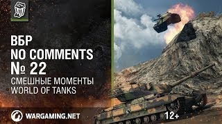 ВБР. Эпизод № 22 - World of Tanks / ВБР: no comments
