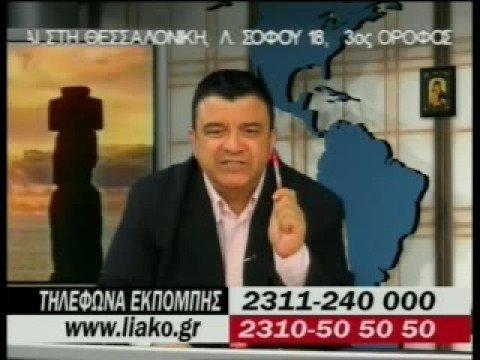 Liakopoulos tilefonima gia to delfiko E