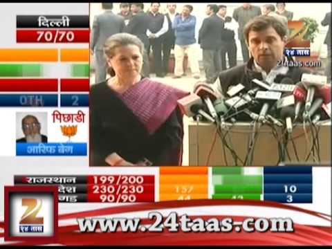 Zee24Taas: Will do deep introspection of Congress performance: Sonia Gandhi