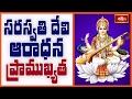 Goddess Saraswati Devi & Hanuman Aradhana || Shubha Dinam || Archana || Bhakthi TV