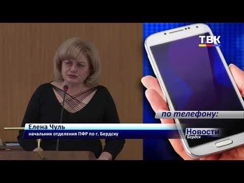 Реорганизация отделения ПФ в Бердске: пенсионеры могут не волноваться.