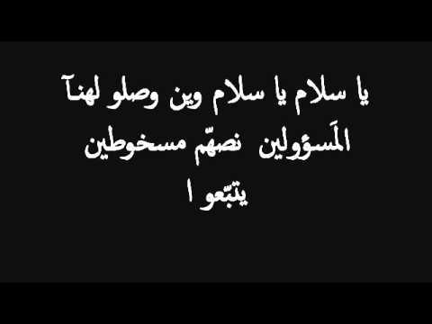 Yaqiw yaqiw faqou bikoum el faqaqir ya chafafir