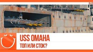 USS Omaha. Топ или сток?