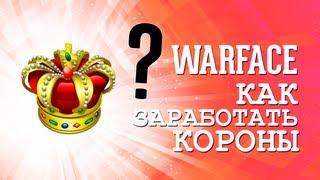 Как получить короны - Warface / Гайды