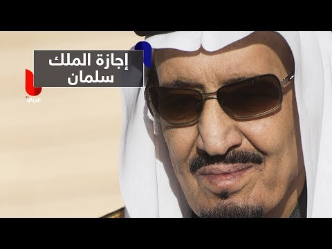 تحضيرات إجازة الملك السعودي بالمغرب