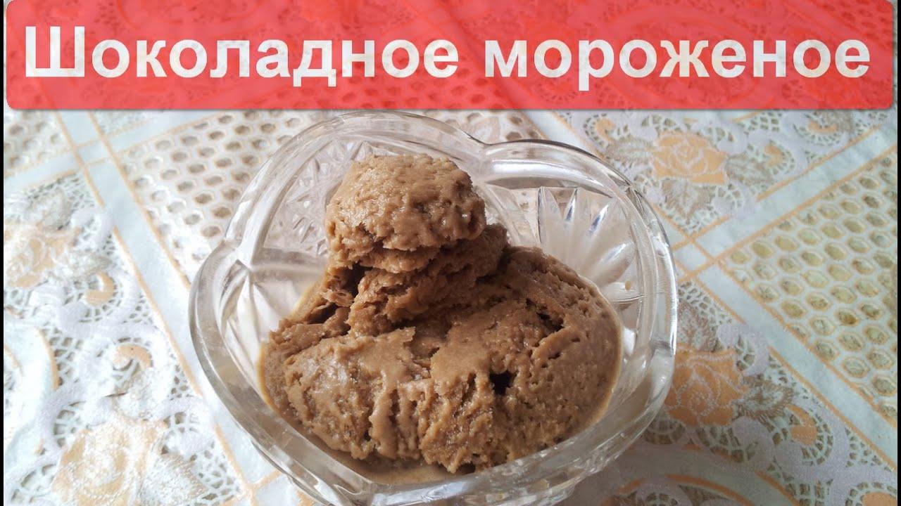 Как сделать шоколадное мороженое в домашних условиях без сливок и ванилина