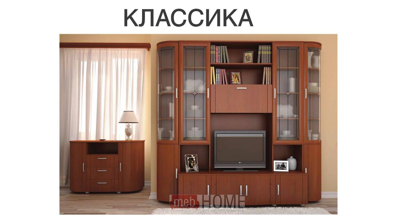 Стенки В Гостиную Боровичи Мебель