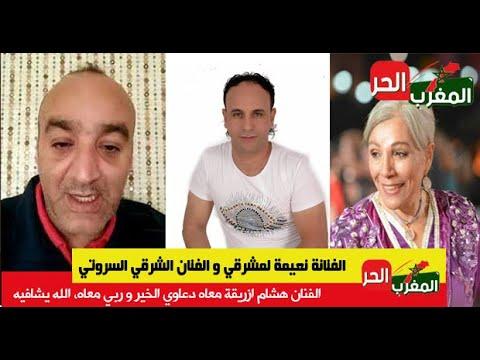 الفنانة نعيمة لمشرقي و الفنان الشرقي السروتي كيتمناو لهشام ازريقة الشفاء العاجل