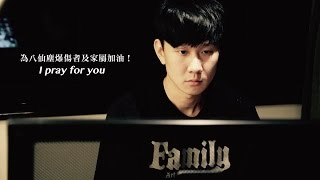 林俊傑 羅文裕 - I Pray for You MV (為八仙塵爆傷者加油) YouTube 影片