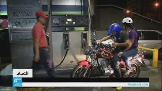 الحكومة الفينزويلية ترفع أسعار البنزين لأول مرة منذ 20 عاما |