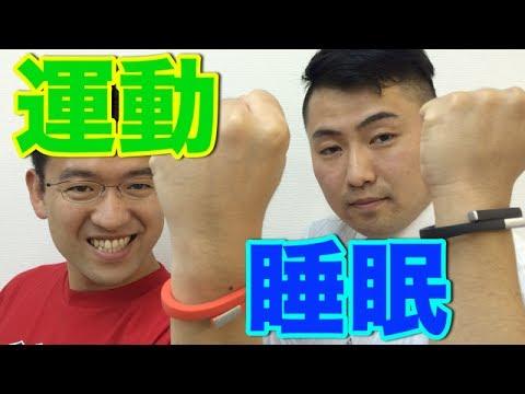 【グッズ】「Jawbone UP24」つけるだけで運動、睡眠を管理してくれるライフログリストバンド!