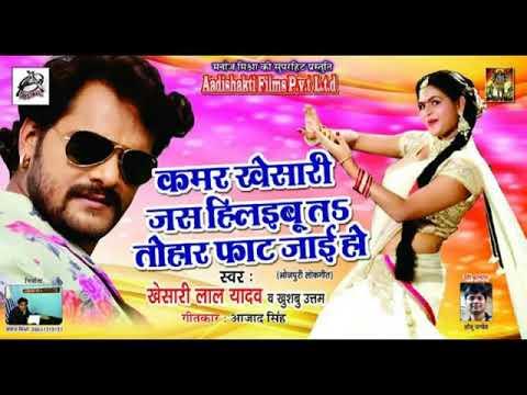 Kamar kheshariya jas 2017 hit song