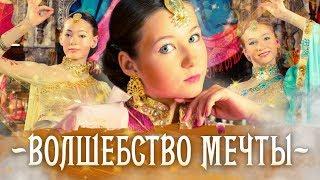Варя Стрижак - Только Ты, или Волшебство Мечты