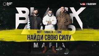 Black Star Mafia - Найди свою силу Скачать клип, смотреть клип, скачать песню
