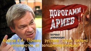 Почему русские столь сильно отличаются от западноевропейцев?