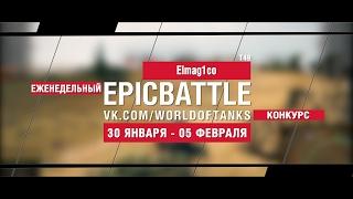 EpicBattle! Elmag1co / T49 (еженедельный конкурс: 30.01.17-05.02.17)