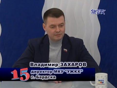 Программа «15». Город Бердск: благоустройство и паводок