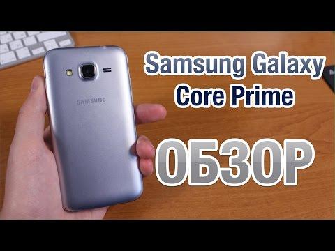 Видео обзор Samsung Galaxy Core Prime