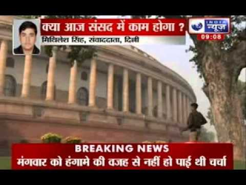 India News : Discussion on Food Security Bill to be held in Parliament today