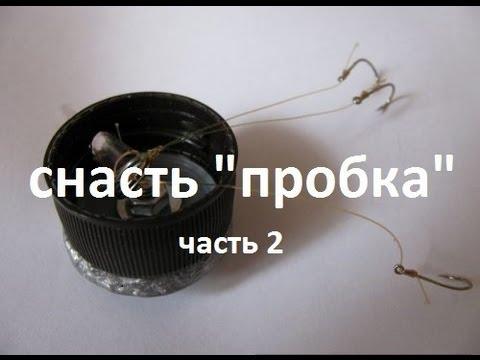"""Снасть """"пробка"""".часть 2."""