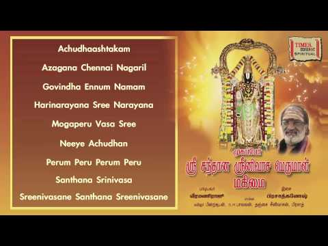 Mugappair Sri Santhana Srinivasa Perumal Mahimai  Jukebox