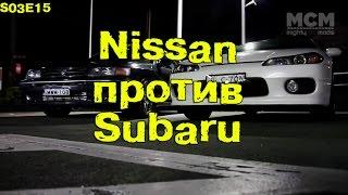S03E15 Nissan против Subaru . Mighty Car Mods на русском