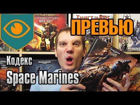 Превью - Кодекс Space Marines