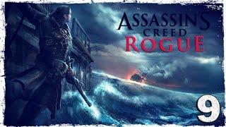 Assassin's Creed Rogue. #9: Следопыты.