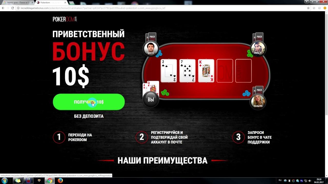 официальный сайт pokerdom бездепозитный