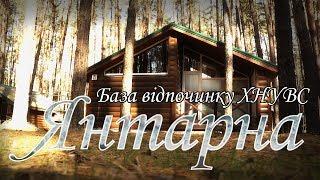 База відпочинку ХНУВС