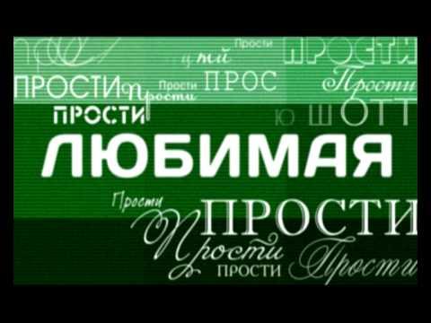 Клипы Дмитрий Маликов - Прости любимая, прости смотреть клипы