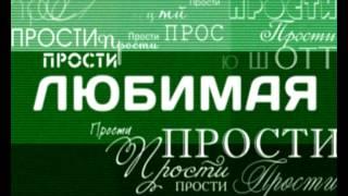 Дмитрий Маликов - Прости любимая, прости