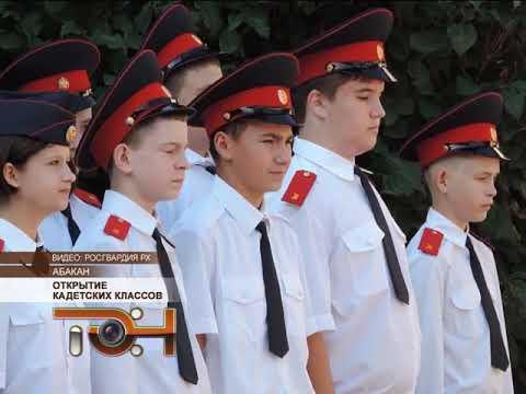 Открытие кадетских классов