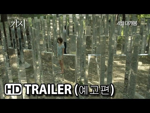 가시 예고편 Thorn Teaser Trailer (2014) HD