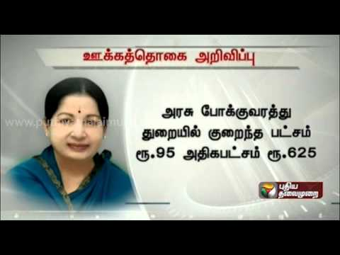 Chief minister Jayalalitha announces Pongal Incentive