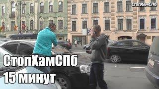 СтопХамСПб - 15 минут Стоп Хам Санкт-Петербург