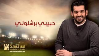 حسين الجسمي - حبيبي برشلوني | 2012 (النسخة اﻷصلية)