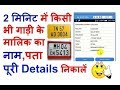 How to find real vehicle owner information kisi bhi vehicle ka real owner