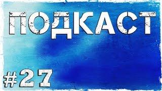 Подкаст #27: Новости канала, ответы на вопросы.