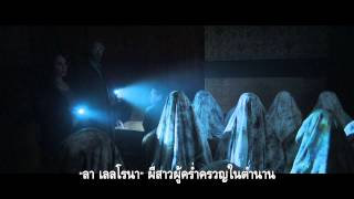 Insidious Chapter 2 : Featurette Black Bride
