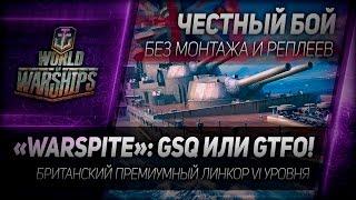 Честный бой #6: «Warspite»: GSQ или GTFO!