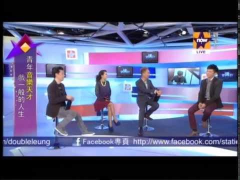 2013年11月27日now102觀星台《雙梁計》嘉賓:天才青年